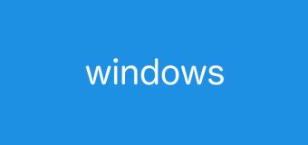 【windows】iis 停止方法
