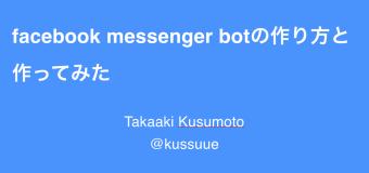 イベントLT登壇しました! 〜facebook messenger botについて〜