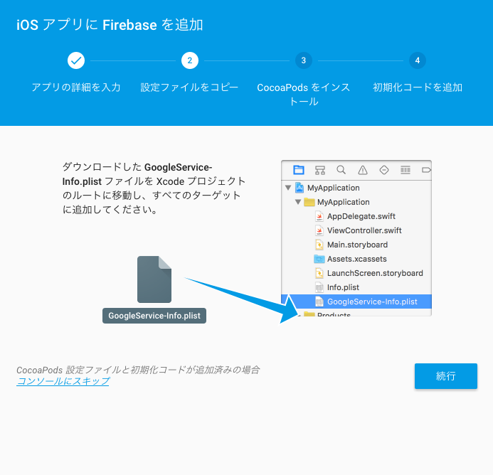 firebase_createProject5