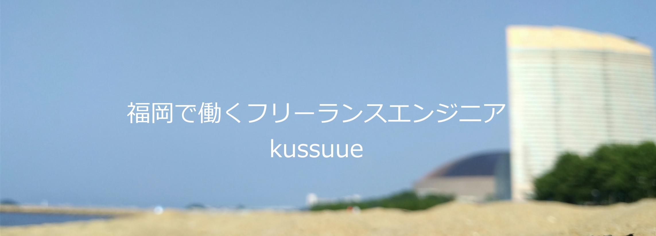 福岡で働くフリーランスエンジニア | kussuue