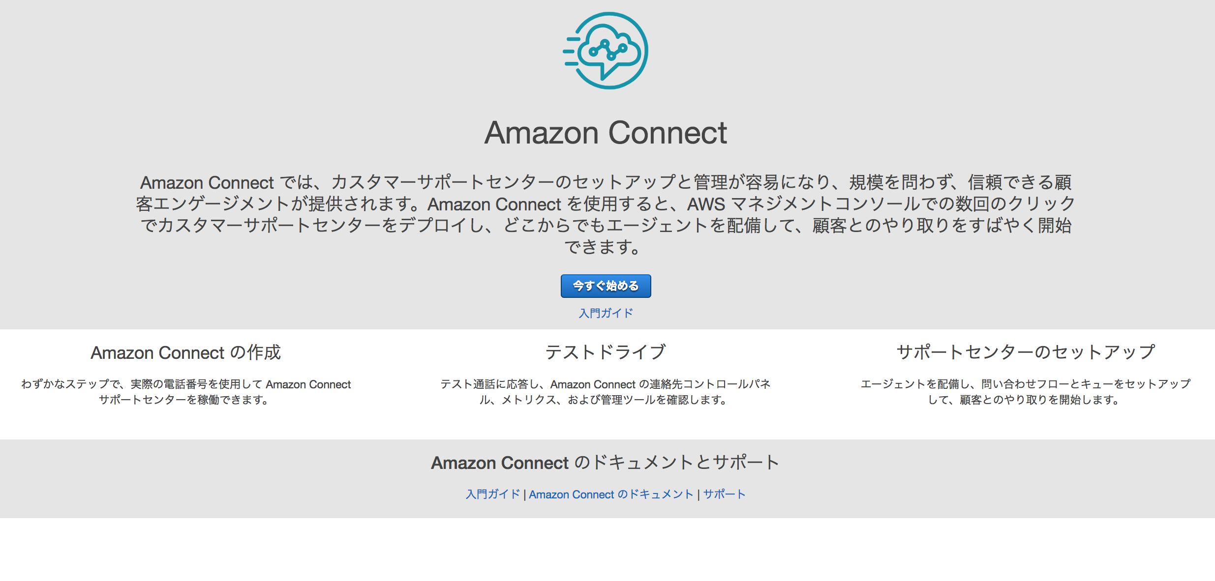 Amazon_Connect_2