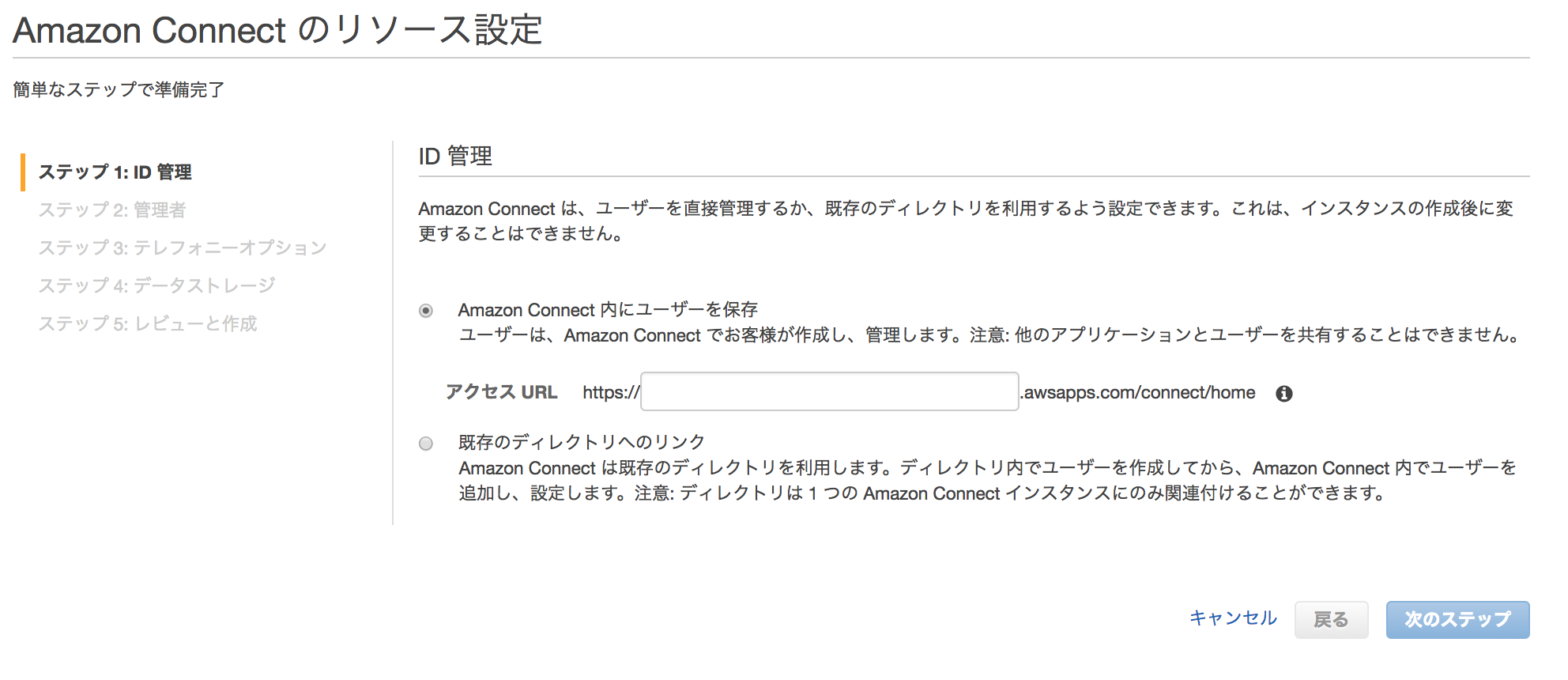 Amazon_Connect_3