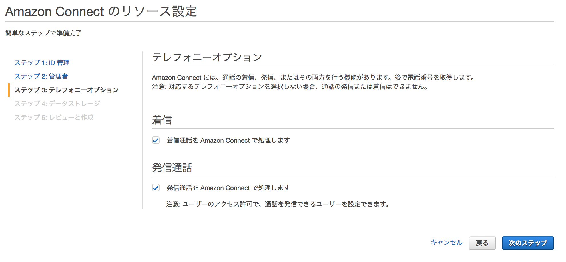 Amazon_Connect_5