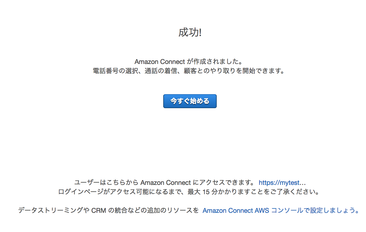 Amazon_Connect_9
