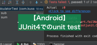 【Android】JUnit4でのunit test