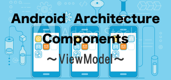 【Android】Android Architecture Components のViewModel試してみた